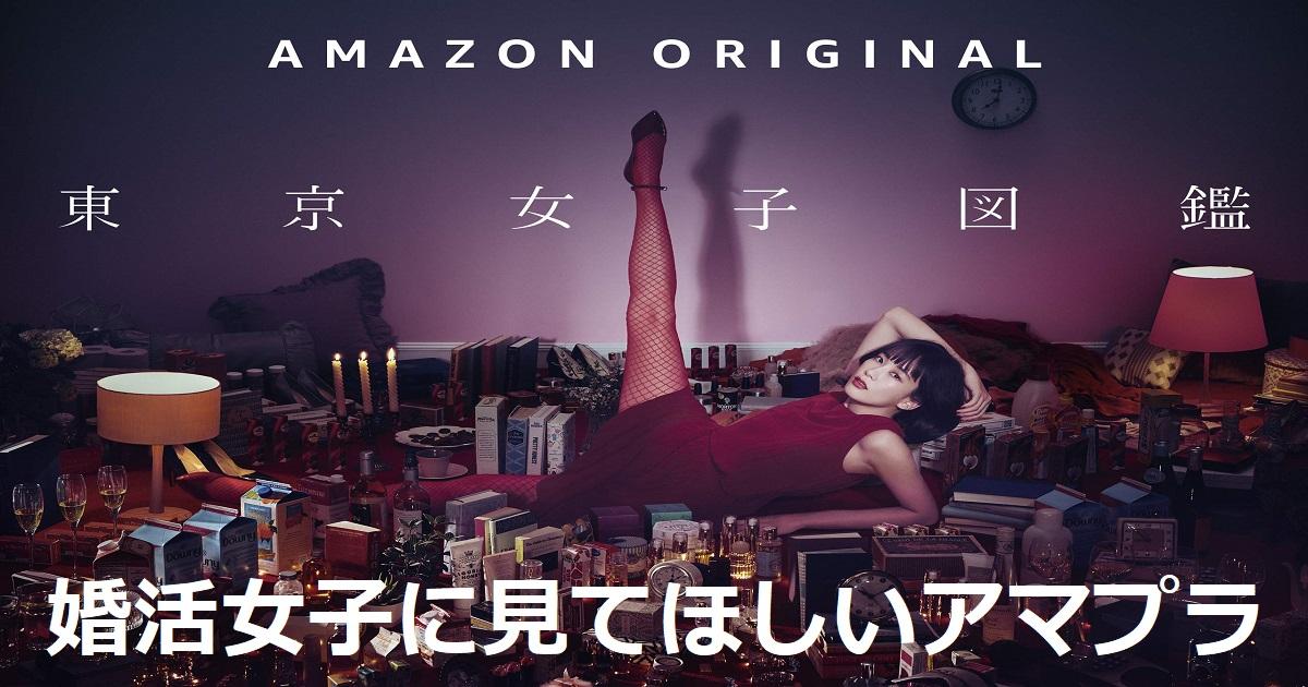 Amazonプライム限定、「東京女子図鑑」のあらすじと感想【ネタバレなし】 | OLたまみブログ