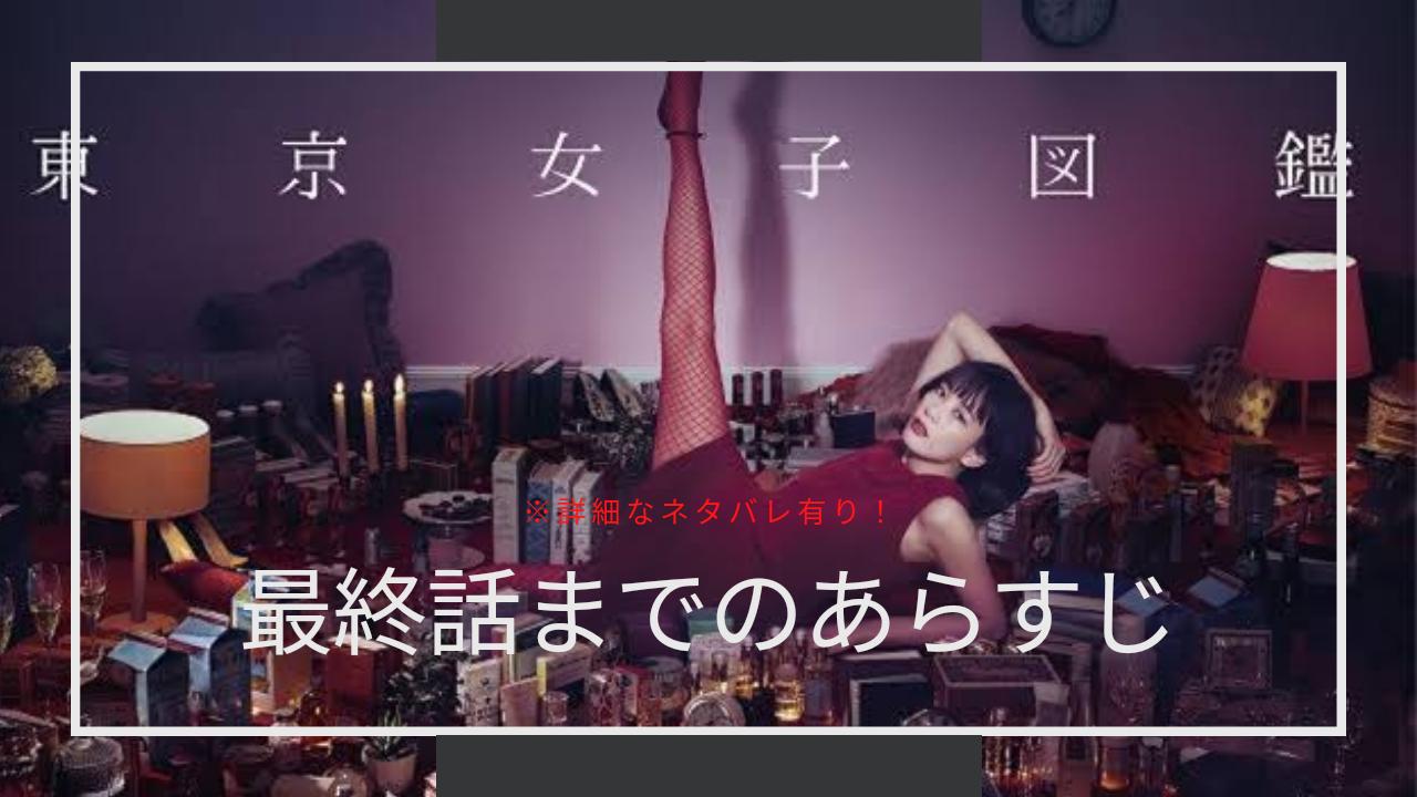 ※ネタバレ有!ドラマ「東京女子図鑑」最終話までのあらすじと感想 | OLたまみブログ