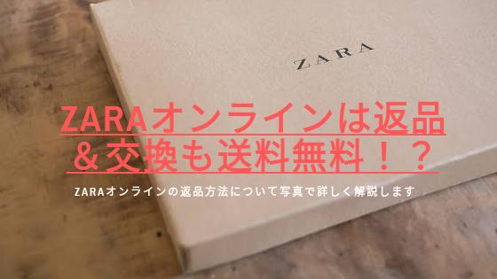 ZARAオンラインは返品&交換も送料無料?方法は?【画像付き解説】 | OLたまみブログ